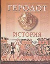 Геродот , Стратановский Г.А. - История' обложка книги