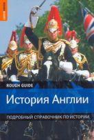 Иглз Робин - История Англии' обложка книги