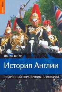 История Англии Иглз Робин