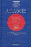 История античной эстетики. Итоги тысячелетнего развития.  В 2 кн. Кн. 2.