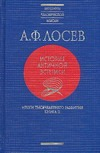 История античной эстетики. Итоги тысячелетнего развития.  В 2 кн. Кн. 2. Лосев А.Ф.