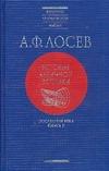 История античной эстетики. Последние века. Кн. 2 Лосев А.Ф.
