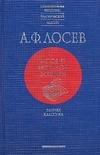 Лосев А.Ф. - История античной эстетики. Ранняя классика.' обложка книги