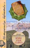 Фильштинский И.М. - История арабов и Халифата (750-1517 гг.)' обложка книги