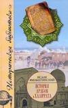 Фильштинский И.М. - История арабов и Халифата (750-1517 гг.) обложка книги