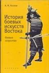 Козлов А.М. - История боевыx искусств Востока' обложка книги