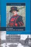 Блэк Джереми - История Британских островов' обложка книги