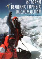 Ардито Стефано - История великих горных восхождений' обложка книги