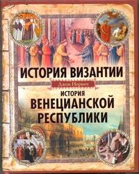 Норвич Д. - История Византии. История Венецианской республики обложка книги