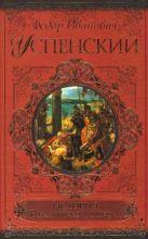 Успенский Ф.И. - История Византийской империи' обложка книги