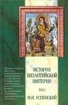 Успенский Ф.И. - История Византийской империи. В 5 т. Т.3. Период Македонской династии (867-1057)' обложка книги