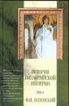 История Византийской империи. В 5 т. Т.4. Отдел VI. Комнины. Отдел VII. Расчлене