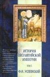 Успенский Ф.И. - История Византийской империи. В 5 т. Т.5. Отдел VIII. Ласкари и Палеологи' обложка книги
