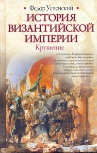 История Византийской империи. Крушение Успенский Ф.И.