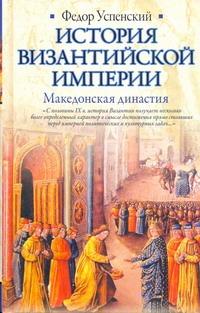 История Византийской империи. Македонская династия - фото 1
