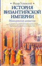 Успенский Ф.И. - История Византийской империи. Македонская династия' обложка книги