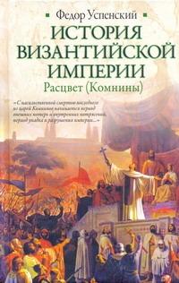 История Византийской империи. Расцвет (Комнины) Успенский Ф.И.