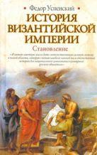 Успенский Ф.И. - История Византийской империи. Становление' обложка книги