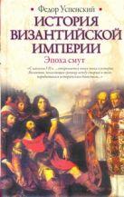 Успенский Ф.И. - История Византийской империи. Эпоха смут' обложка книги