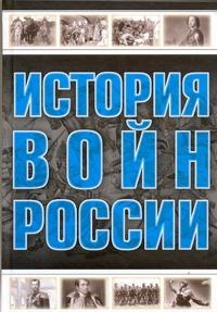 История войн России - фото 1