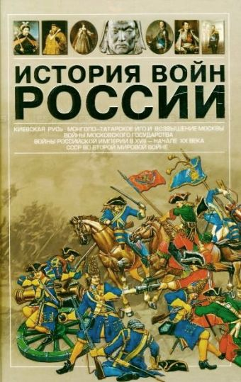 История войн России Киевская Русь Спектор А.А.
