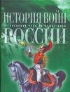 История войн России от Киевской Руси до наших дней Спектор А.А.