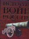 История войн. Россия