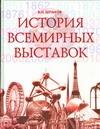 Шпаков В.Н. - История всемирных выставок' обложка книги