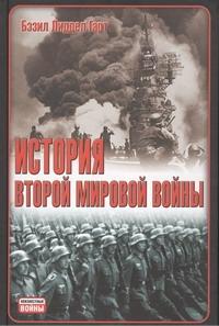 История Второй мировой войны - фото 1