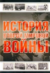 История Второй мировой войны Мерников А.Г.