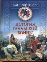 История Галльской войны