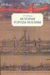 Забелин И.Е. - История города Москвы' обложка книги