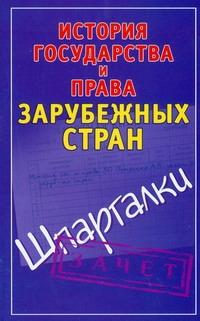 История государства и права зарубежных стран. Шпаргалки Князева С.А.