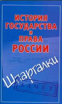 Князева С.А. - История государства и права России обложка книги