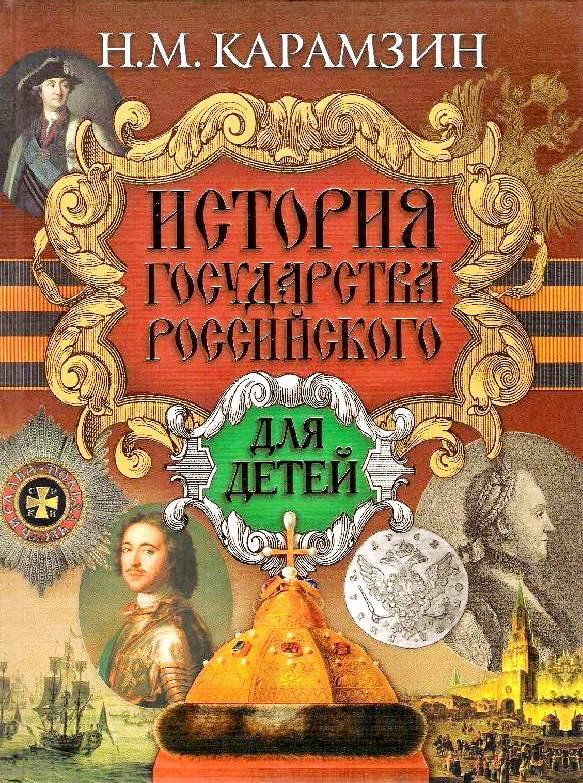 Карамзин Н.М. - История государства Российского для детей обложка книги