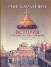 История государства российского от начала XVI века до 1612 года Карамзин Н.М.