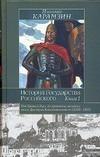 История Государства Российского. В XII т. В 3 книгах Книга 1, часть 1 - фото 1