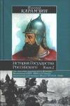 История Государства Российского. В XII т. В 3 кн. Кн. 2, т. V-VIII