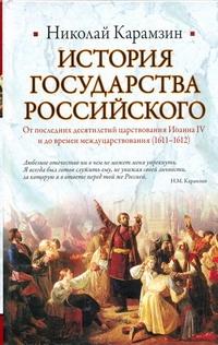 История Государства Российского. От последних десятилетий царствования Иоанна IV - фото 1