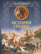 Ксенофонт - История Греции' обложка книги