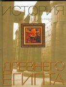 Брестед Д. - История Древнего Египта' обложка книги