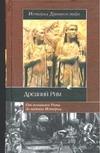 Бадак А.Н. - История Древнего мира. Древний Рим' обложка книги