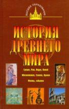 Ладынин И.А. - История древнего мира:  Восток, Греция, Рим' обложка книги