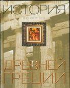 Сергеев В.С. - История Древней Греции' обложка книги