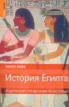 Хааг М. - История Египта' обложка книги