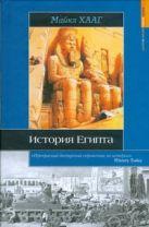 История Египта