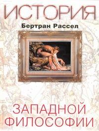История западной философии - фото 1