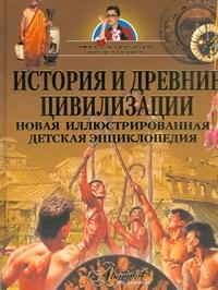История и древние цивилизации. Новая иллюстрированная детская энциклопедия Бай П.В.