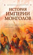 Паль Л. фон - История Империии монголов' обложка книги