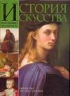 Верман К. - История искусства всех времен и народов' обложка книги